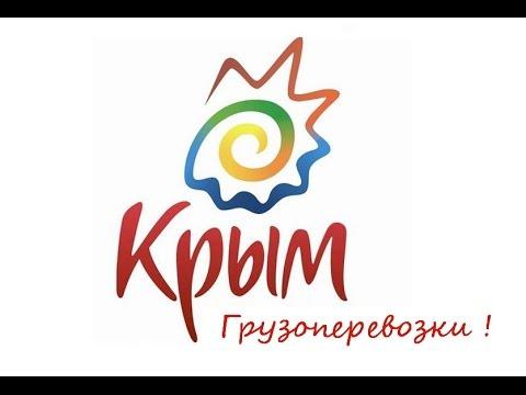 Грузоперевозки Крым - Россия