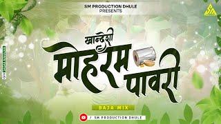Khandeshi Moharam Pawari | खान्देशी मोहरम पावरी | SM Production Dhule
