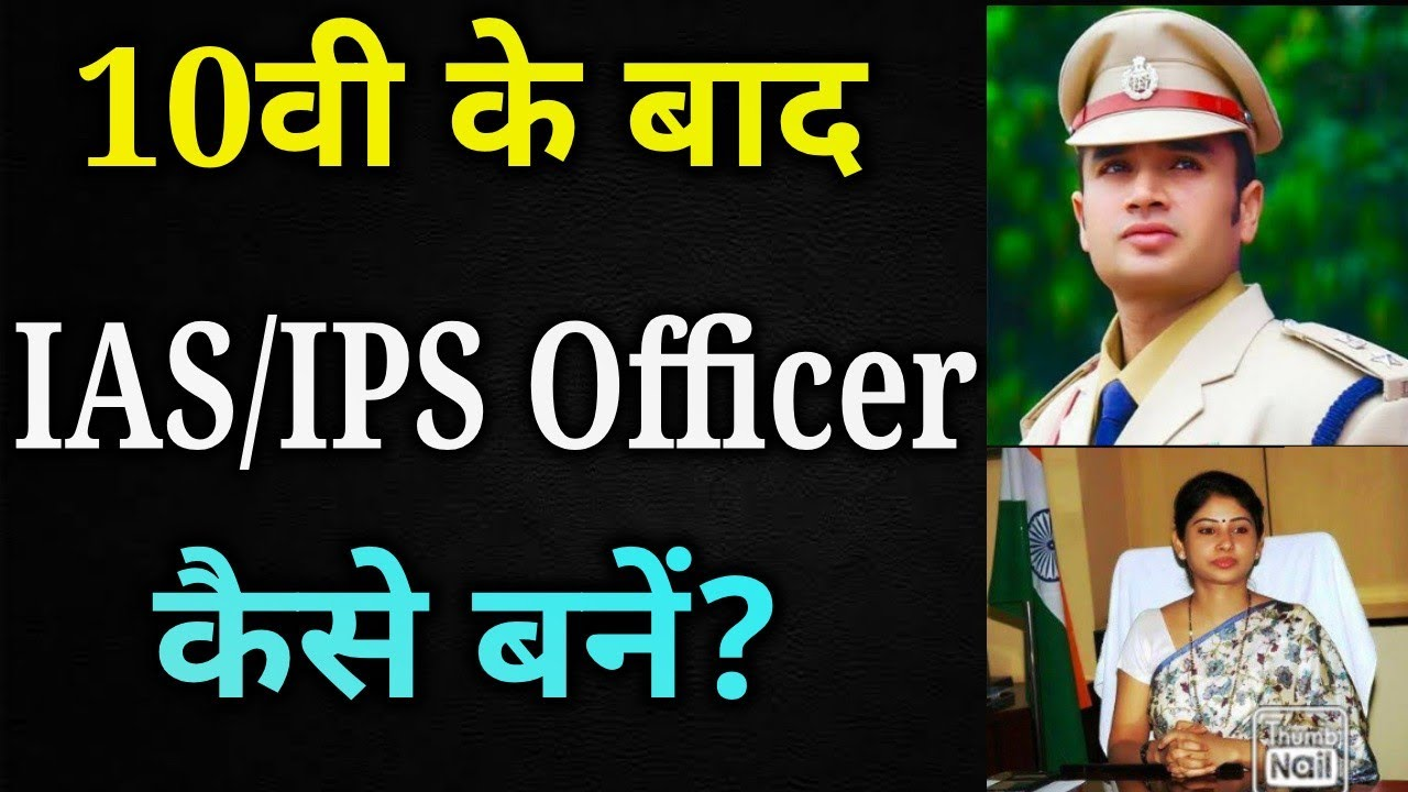 how to become ias officer after be