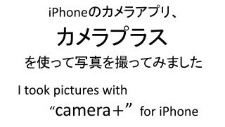 "iphoneアプリ「カメラプラス」で写真を撮ってみた I took pictures with ""camera+""for iPhone"