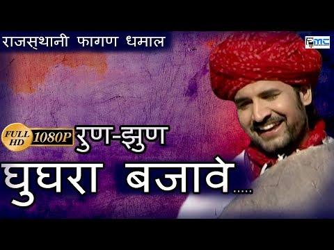 Prakash Gandhi* Hit Rajasthani Dhamaal *रुण झुण घुघरा बजावे बल्खावे गुजरी Full Music Video