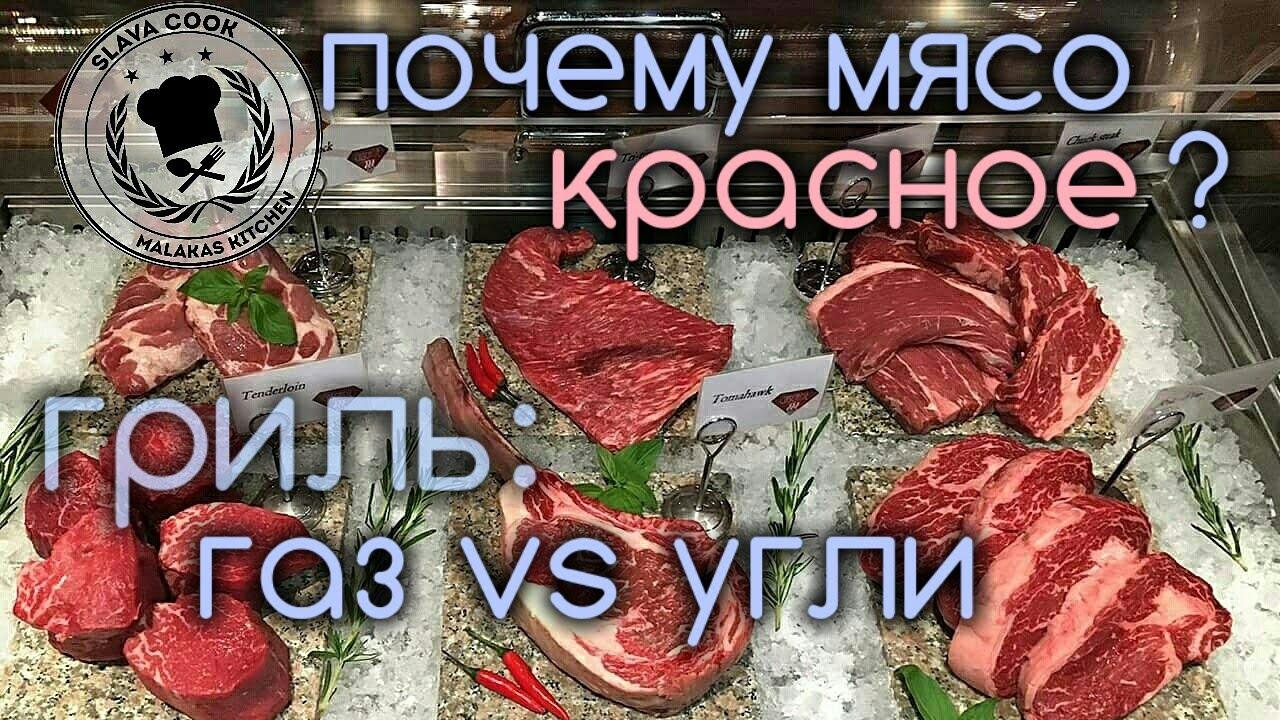 Химия гриля (Почему мясо красное? Гриль: Газ vs Угли)