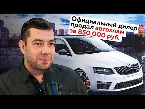 Максим Шелков: автохлам за 850 тысяч рублей у официального дилера