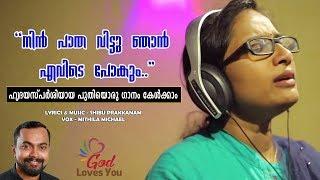 യോഗ്യതയുള്ളൊരു മാർഗ്ഗംമുണ്ട് | Heart Touching New Song | Mithila | Shibu Prakkanam | God Loves You