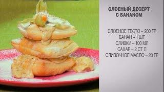 Слоеный десерт с бананом / Десерт с бананом / Слоеный десерт / Десерты / Рецепты десертов