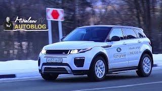 Range Rover Evoque _ 2016 _ Diesel - тест-драйв Александра Михельсона