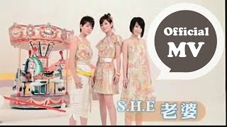 S.H.E [ 老婆 Wife ] Official Music Video