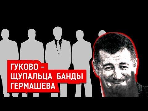 ГУКОВО - ЩУПАЛЬЦА БАНДЫ ГЕРМАШЕВА | Журналистские расследования Евгения Михайлова
