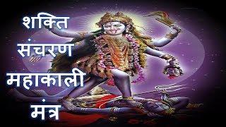 काली तंत्र शक्ति संचरण महाकाली मंत्र - Narayan Dutt Shrimali