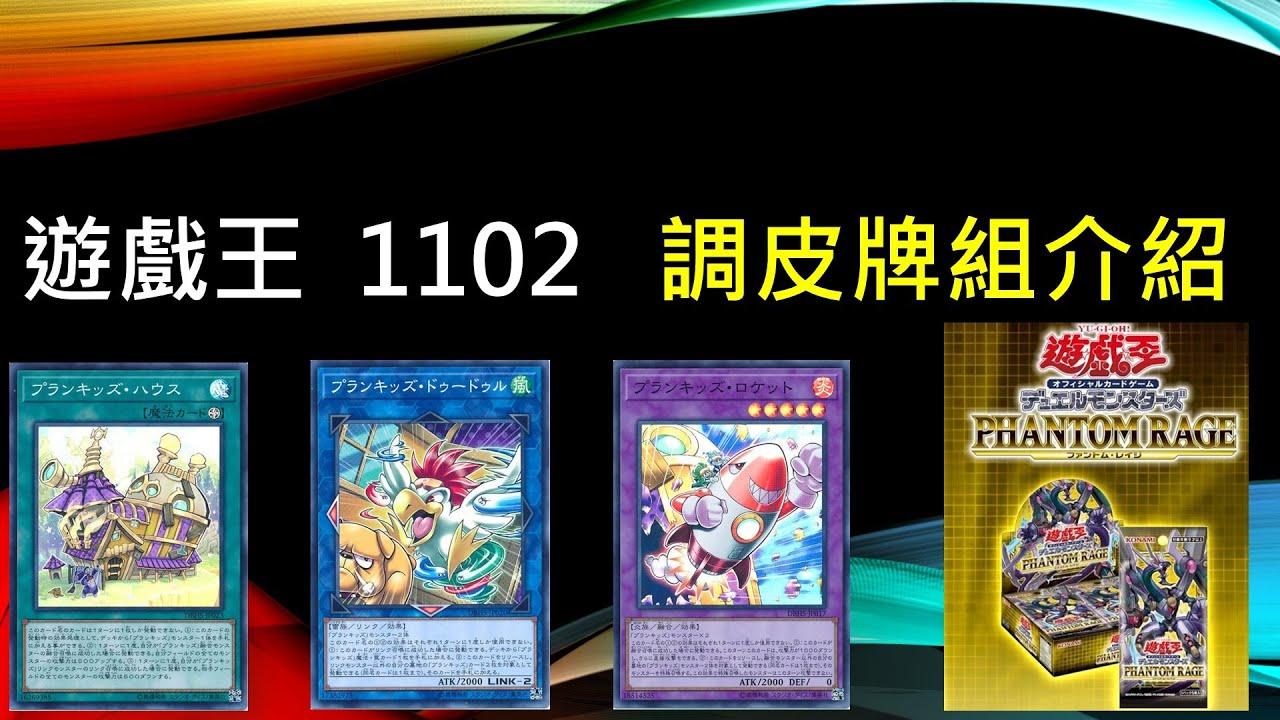 [遊戲王] 一卡超強化!1102的翻身主題!調皮小子牌組介紹