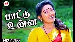 பாட்டு  உன்ன | Pattu Unna | Kumbakarai Thangaiah | ilayaraja Tamil Hits | Prabhu, Kanaka | Hornpipe