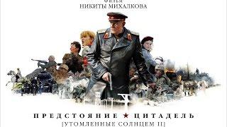 Ψεύτης Ήλιος 2: Η Έξοδος - Burnt by the Sun 2: Exodus FULL HD Greek Trailer