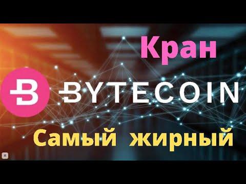 Жирный кран Bytecoin C моментальной выплатой.