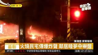 民宅半夜傳爆炸聲 火光煙霧瀰漫    華視新聞20180612