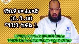 YeNebeyu Mohammed (saw) manenet | Dai Sadiq Mohammed ( Ustaz Abu Heydar )