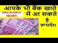 UNKNOWN AMOUNT HAS COME IN BANK ACCOUNT DO NOT DO THESE MISTAKES | SBI BSBD NO MINIMUM BALANCE