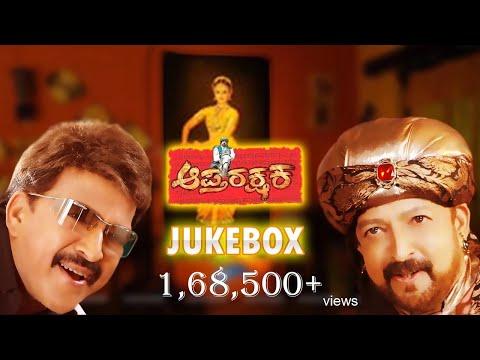 Aaptharakshaka Kannada Movie   Full Songs Juke Box   Vishnuvardhan, Vinaya Prasad, Sandhya