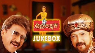Aaptharakshaka Kannada Movie | Full Songs Juke Box | Vishnuvardhan, Vinaya Prasad, Sandhya