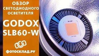 Осветитель светодиодный Godox SLB60W обзор от Фотосклад.ру
