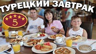 ТУРЕЦКИЙ ЗАВТРАК - Огромный выбор в ультра все включено в отеле Turan Prince World / Отдых в Турции
