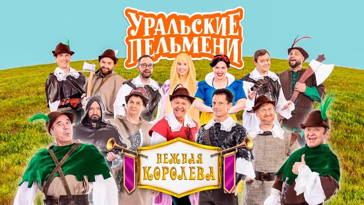 Нежная королева | Уральские пельмени 2021
