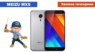 Замена стекла (тачскрин) Meizu MX5(Только сервисный центр M-Fix предлагает замену стекла на смартфоне Meizu MX5. Наш сервисный центр предлагает..., 2015-12-01T09:33:06.000Z)