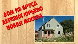 Дом из бруса деревня Юрьево Новая Москва(Узнать подробности о домах из бруса от компании