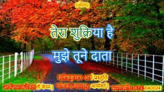 KARAOKE BHAJAN No 108 : TUNE MUJHE DAATA BAHUT KUCH DIYA HAI