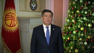 Президент ЖЭЭНБЕКОВ - 2020   Жаңы ЖЫЛДЫК куттуктоо   Поздравление С.Жээнбекова с новым 2020 годом