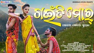 Gaiti Mor Khopo Khopo Khupla Sambalpuri Song 4K | Shruti & Suman | Santanu Sahu & Shital
