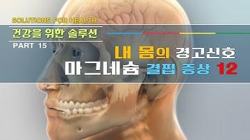 마그네슘 결핍 현상 12
