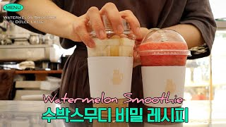 Cafe Vlog  수박주스 100배 더 맛있게 먹는 …