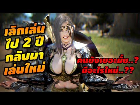 (BDO) เลิกไป 2 ปี กลับมาเล่นใหม่ Black Desert Thai