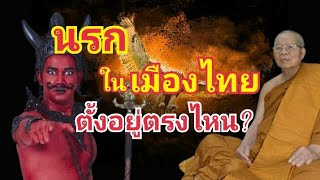 นรกในเมืองไทยมีสถานที่ตั้งอยู่ตรงไหน..ฟังเอาจากปากยมทูต!//ปู่ดอน station