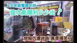 【熊愛夾娃娃】 同一台上次被慘電,這次能順利少少出? / 二牛牛肉湯 [ 台南 ] //台湾 UFO キャッチャー 클립 인형 คลิปตุ๊กตา taiwan UFO catcher 夾娃娃