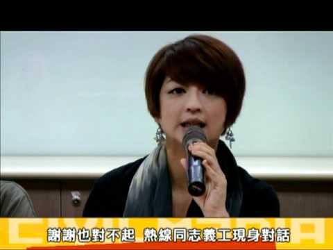 2011.05.16 517國際不再恐同日(三) 台灣同志教育推展現況