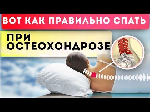 Ни в коем случае ПРИ БОЛЯХ В ШЕЕ так не спи! Что такое шейный остеохондроз?