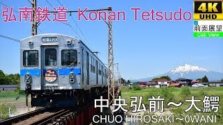【4K前面展望】弘南鉄道 (中央弘前~大鰐)