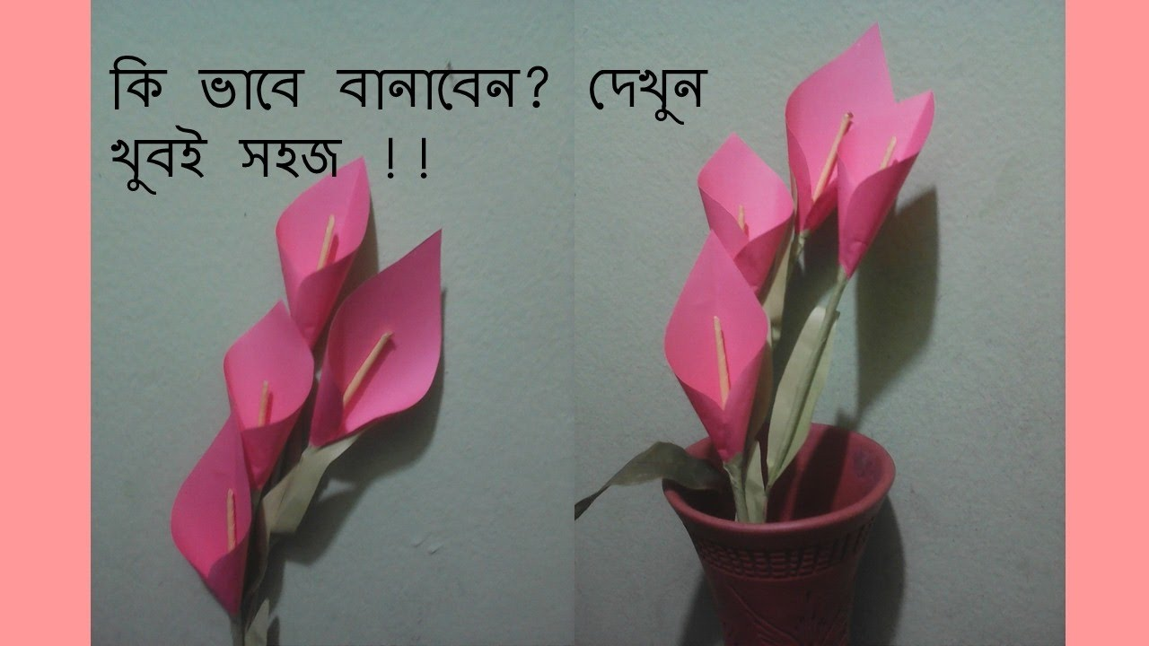 How To Make Paper Lily Flower Diy Paper Handcraft Easy Paper
