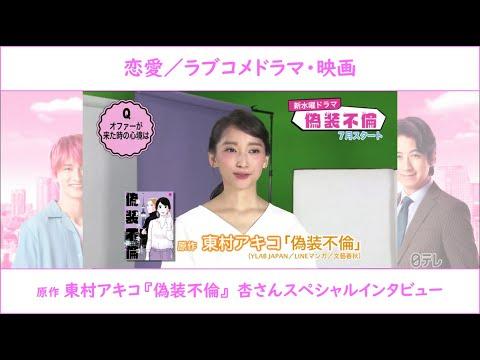 【偽装不倫】原作 東村アキコ『偽装不倫』 杏さんスペシャルインタビュー