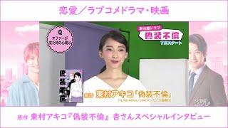 32歳、独身の濱鐘子 (杏)、3年頑張った婚活にも疲れ、一人で福岡に旅行...