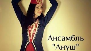 Армянские танцы(Армянские народные танцы в исполнении Армянского Танцевального Ансамбля