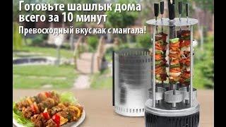 Сверх- сочный шашлык (Рецепт бомба) Электрошашлычница Охота 3