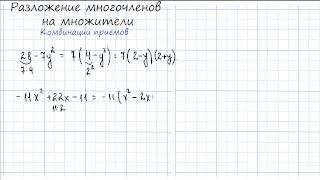 Разложение на множители с помощью комбинации различных приемов