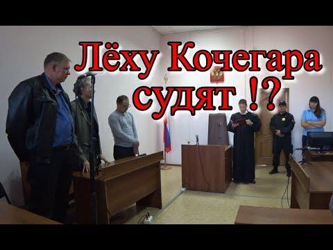 часть 1. Суд над Лёхой Кочегаром, Чита, 15.08.2019