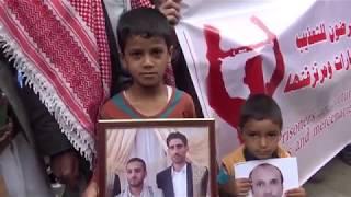 احتجاج لعائلات أسرى سجون الإمارات في اليمن أمام اللجنة الدولية للصليب الأحمرـ (فيديو)