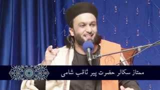 Tawhid & Risalah Conference | Toronto, Canada | Hazrat Pir Saqib Shaami Hh