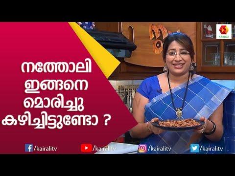 നത്തോലി ഇങ്ങനെ മൊരിച്ചു കഴിച്ചിട്ടുണ്ടോ ?   Natholi Fish Fry   Crispy Fish Fry   Kairali TV from YouTube · Duration:  11 minutes 51 seconds