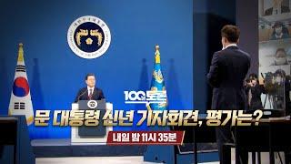 [100분토론] 문 대통령 신년 기자회견, 평가는?