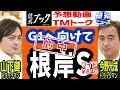 【競馬ブック】根岸ステークス 2018 予想【TMトーク】